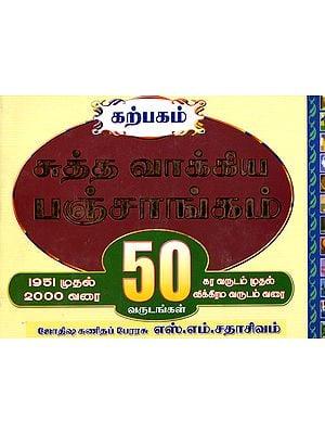 Karpagam Vakya Panchang- 1951 to 2000 (From Kara to Vikrama- 50 Years) - Tamil