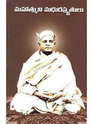 Mahatmuni Madhura Smrutulu (Telugu)