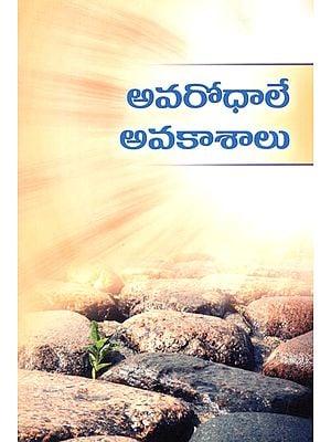 Avarodhale Avakashalu (Telugu)