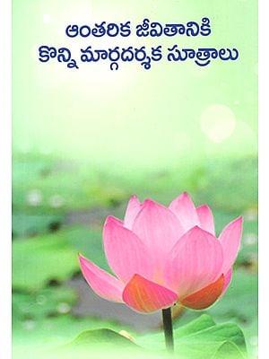 Antarika Jeevitaniki Konni Margadarsaka Satralu (Telugu)
