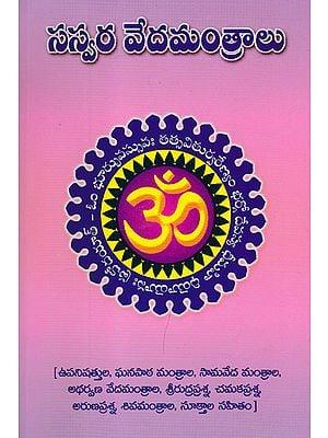 Saswara Vedamantralu (Telugu)