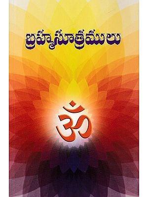 Brahma Sutramulu (Telugu)