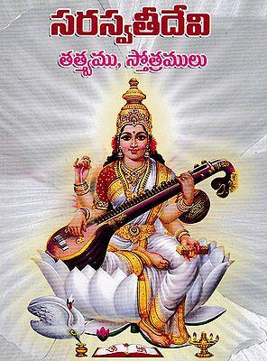 Saraswati Devi (Telugu)