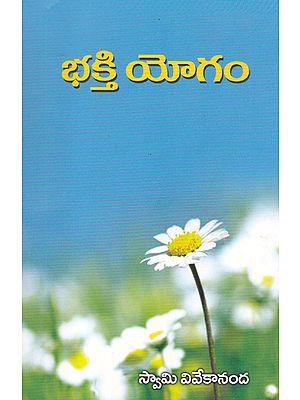 Bhakti Yogam (Telugu)