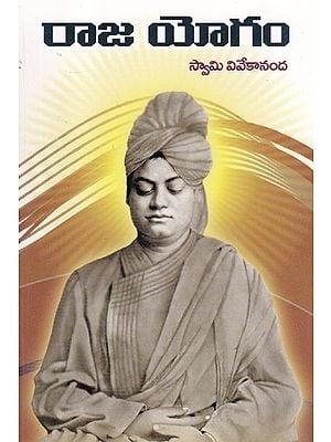 Raja Yogam (Telugu)