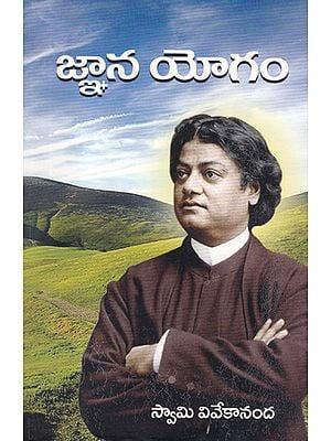 Jnana Yogam (Telugu)