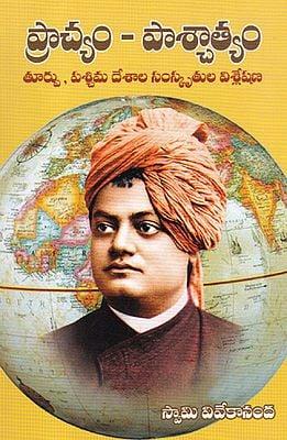 Prachyam- Paschatyam (Telugu)