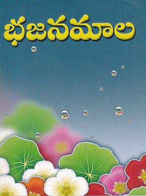 Bhajana Mala (Telugu)