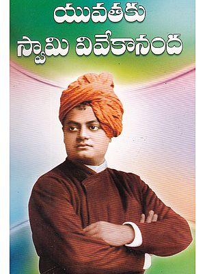 Yuvataku Swami Vivekananda (Telugu)