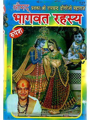 श्रीमद् भागवत रहस्य - The Secret of Srimad Bhagavata