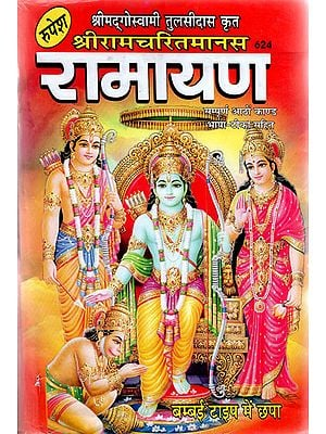 श्रीरामचरितमानस रामायण - Sri Ramcharitmanas - Ramayana