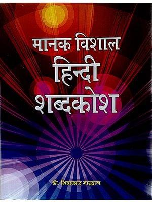 मानक विशाल हिंदी शब्दकोश - Standard Hindi Dictionary
