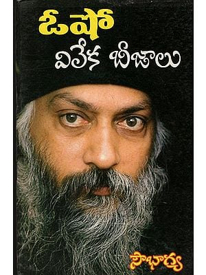 Osho Viveka Beejalu (Telugu)