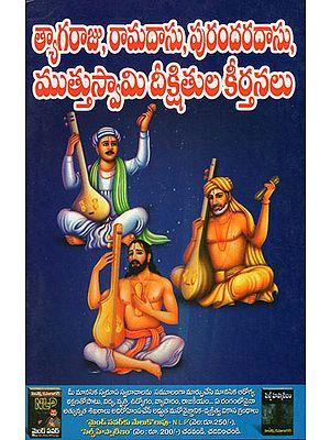Thyagaraju Ramadasu Purandaradasu Muttuswami Dhikshitula Keerthanalu (Telugu)