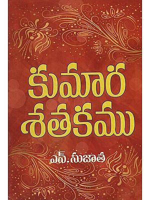 Kumaara Shathakam (Telugu)