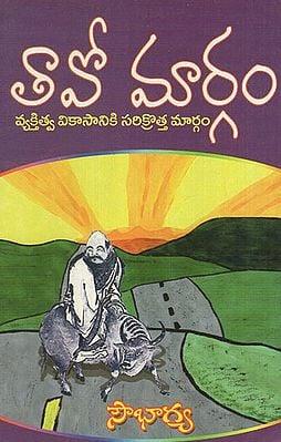 Tao Margam (Telugu)