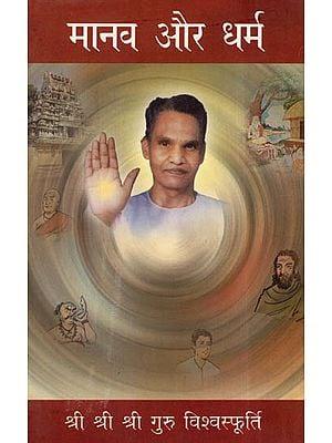 मानव और धर्म- Human And Dharma