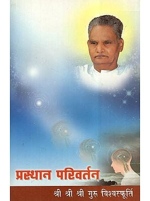 प्रस्थान परिवर्तन- Prasthan Parivartan