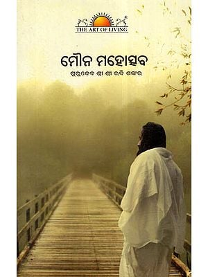 Mouna Mahotsav In Oriya (With CD Inside)
