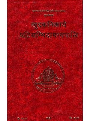 खुद्दकनिकाये पटिसम्भिदामग्गपालि – Khuddakanikaya Patisambhidamagga