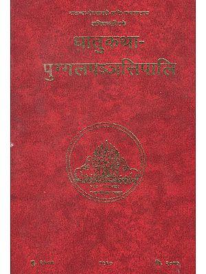 धातुकथा- पुग्गलपञ्ञतिपालि – Dhatukatha & Puggalapannatti