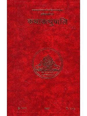 कथावत्थुपालि – Kathavatthu