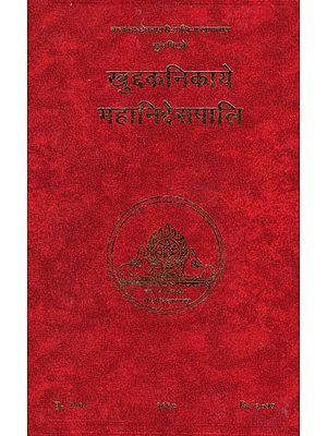 खुद्दकनिकाये महानिद्देसपालि – Khuddakanikaya Mahaniddesa