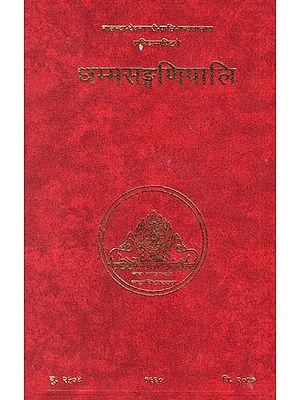 धम्मसड्गणिपालि – Dhammasangani