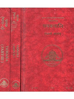 यमकपालि – The Yamaka Pali (Set of 3 Volumes)