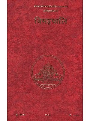 विभड्गपालि – Vibhanga Pali
