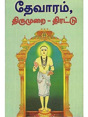 Devaram Thirumurai Together (Tamil)