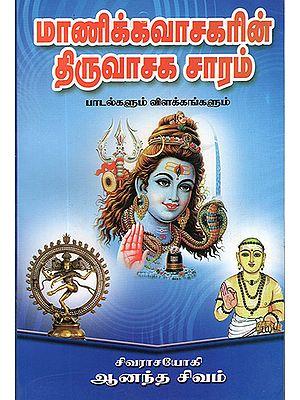 Manickavachagar Thiruvachagam (Tamil)