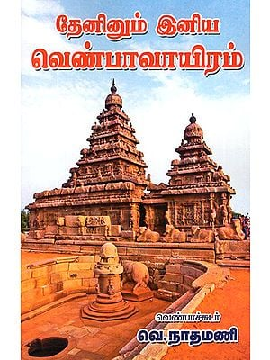 Venpavayiram- A Tamil Classical Poetry (Tamil)
