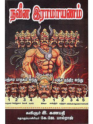 New Age Ramayana (Tamil)