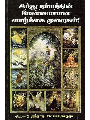 Graceful Lifestyle of Hindu Dharma (Tamil)