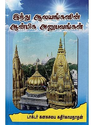 Spiritual Experience in Hindu Temples (Tamil)