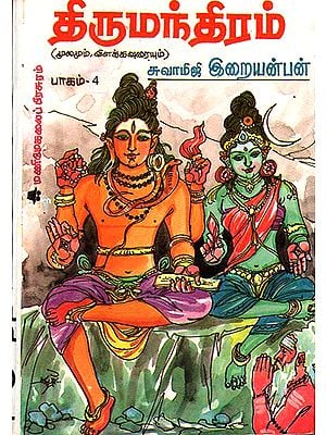 Thirumandiram- Part 4 (Tamil)