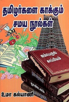 Religious Books Which Protect Tamilians (Tamil)