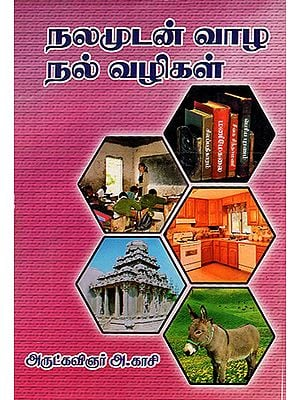 Ways for a Good Life (Tamil)