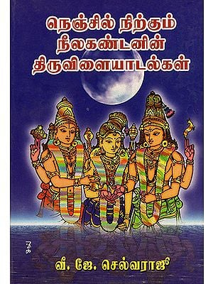Neelakantha Thirivilaiyadalgal- Lord Shiva's Play with Devotees (Tamil)