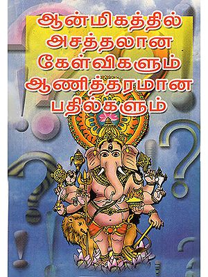 Questions and Answers on Spirituality (Tamil)