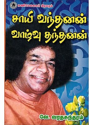 Sai Came and He Gave Life (Tamil)