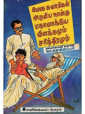 Preachings of Yoga Swamigal (Tamil)