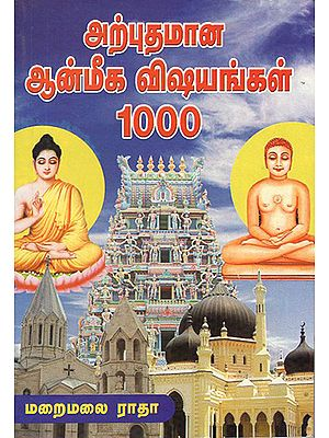 Thousand Important Spiritual Guidelines (Tamil)