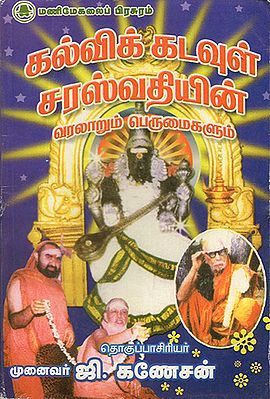 History and Glories Of Goddess Saraswathi (Tamil)