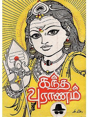 Kanda Puranam (Tamil)