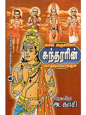 Sundarar's Life and Preachings (Tamil)