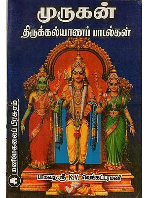 Wedding Songs of Lord Murugan (Tamil)