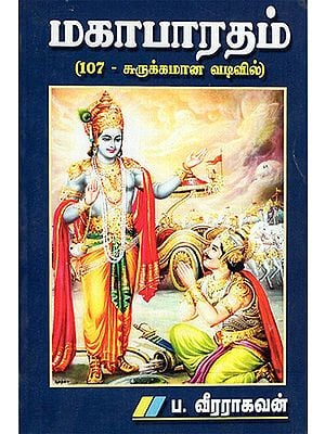 Mahabharata- A Pocket Book (Tamil)