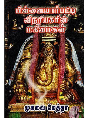 Pillayarpatti Ganesha (Tamil)